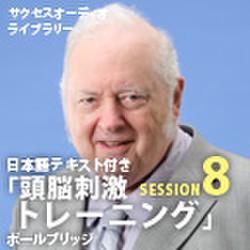 サクセスオーディオライブラリー 頭脳刺激トレーニング SESSION8.ポールブリッジ 日本語テキスト付き