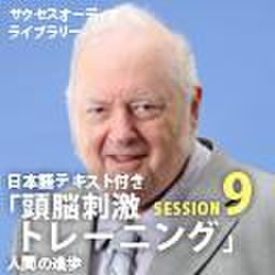 サクセスオーディオライブラリー 頭脳刺激トレーニング SESSION9.人間の進歩 日本語テキスト付き
