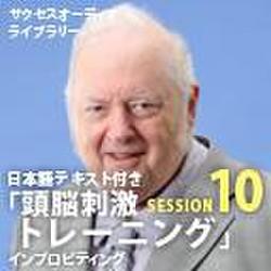 サクセスオーディオライブラリー 頭脳刺激トレーニング SESSION10.インプロビティング 日本語テキスト付き