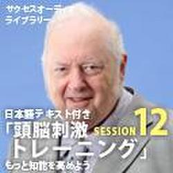サクセスオーディオライブラリー 頭脳刺激トレーニング SESSION12.もっと知能を高めよう 日本語テキスト付き