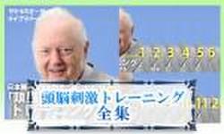 サクセスオーディオライブラリー 頭脳刺激トレーニング 全体版 日本語テキスト付き