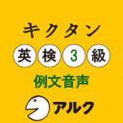 キクタン英検3級 例文音声(アルク/オーディオブック版)