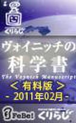 ヴォイニッチの科学書 有料版 2011年2月