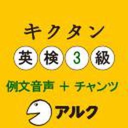 キクタン英検3級 例文+チャンツ音声(アルク/オーディオブック版)