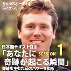サクセスオーディオライブラリー あなたに奇跡が起こる瞬間 SESSION1.奇跡を生むためのパワーを知る 日本語テキスト付き