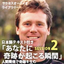 サクセスオーディオライブラリー あなたに奇跡が起こる瞬間 SESSION2.人間関係で奇跡を生む 日本語テキスト付き