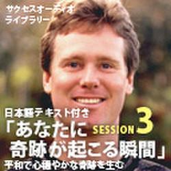 サクセスオーディオライブラリー あなたに奇跡が起こる瞬間 SESSION3.平和で心穏やかな奇跡を生む 日本語テキスト付き