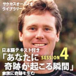 サクセスオーディオライブラリー あなたに奇跡が起こる瞬間 SESSION4.家族に奇跡を生む 日本語テキスト付き