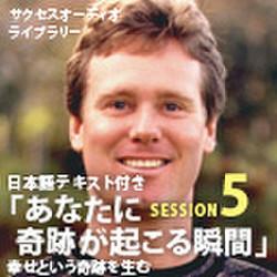 サクセスオーディオライブラリー あなたに奇跡が起こる瞬間 SESSION5.幸せという奇跡を生む 日本語テキスト付き