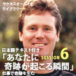 サクセスオーディオライブラリー あなたに奇跡が起こる瞬間 SESSION6.仕事で奇跡を生む 日本語テキスト付き