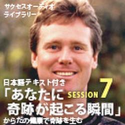 サクセスオーディオライブラリー あなたに奇跡が起こる瞬間 SESSION7.からだの健康で奇跡を生む 日本語テキスト付き