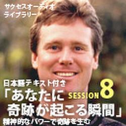 サクセスオーディオライブラリー あなたに奇跡が起こる瞬間 SESSION8.精神的なパワーで奇跡を生む 日本語テキスト付き