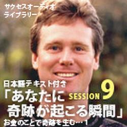 サクセスオーディオライブラリー あなたに奇跡が起こる瞬間 SESSION9.お金のことで奇跡を生む…1 日本語テキスト付き