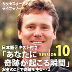サクセスオーディオライブラリー あなたに奇跡が起こる瞬間 SESSION10.お金のことで奇跡を生む…2 日本語テキスト付き