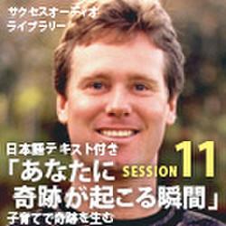サクセスオーディオライブラリー あなたに奇跡が起こる瞬間 SESSION11.子育てで奇跡を生む 日本語テキスト付き