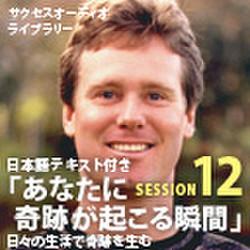 サクセスオーディオライブラリー あなたに奇跡が起こる瞬間 SESSION12.日々の生活で奇跡を生む 日本語テキスト付き