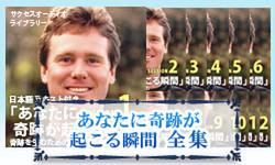 サクセスオーディオライブラリー あなたに奇跡が起こる瞬間 全体版 日本語テキスト付き