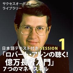 サクセスオーディオライブラリー ロバート・アレンの聴く!億万長者入門 SESSION1.7つのマネースキル 日本語テキスト付き