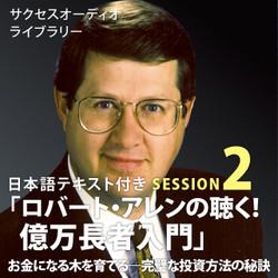 サクセスオーディオライブラリー ロバート・アレンの聴く!億万長者入門 SESSION2.お金になる木を育てる―完璧な投資方法の秘訣 日本語テキスト付き