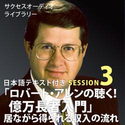サクセスオーディオライブラリー ロバート・アレンの聴く!億万長者入門 SESSION3.居ながら得られる収入の流れ 日本語テキスト付き