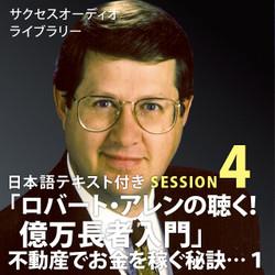 サクセスオーディオライブラリー ロバート・アレンの聴く!億万長者入門 SESSION4.不動産でお金を稼ぐ秘訣…1 日本語テキスト付き