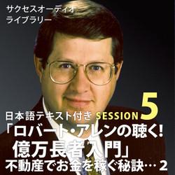 サクセスオーディオライブラリー ロバート・アレンの聴く!億万長者入門 SESSION5.不動産でお金を稼ぐ秘訣…2 日本語テキスト付き