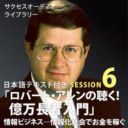 サクセスオーディオライブラリー ロバート・アレンの聴く!億万長者入門 SESSION6.情報ビジネス―情報化社会でお金を稼ぐ 日本語テキスト付き