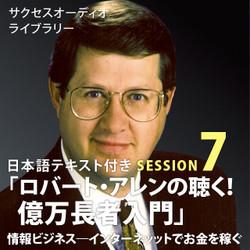 サクセスオーディオライブラリー ロバート・アレンの聴く!億万長者入門 SESSION7.情報ビジネス―インターネットでお金を稼ぐ 日本語テキスト付き