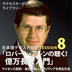 サクセスオーディオライブラリー ロバート・アレンの聴く!億万長者入門 SESSION8.ライセンス契約―自分や他人のアイディアを売る方法 日本語テキスト付き