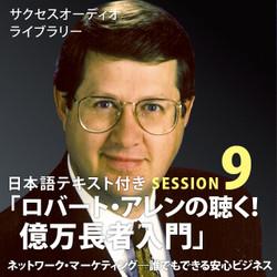 サクセスオーディオライブラリー ロバート・アレンの聴く!億万長者入門 SESSION9.ネットワーク・マーケティング―誰でもできる安心ビジネス 日本語テキスト付き