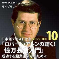 サクセスオーディオライブラリー ロバート・アレンの聴く!億万長者入門 SESSION10.成功する起業家になるために 日本語テキスト付き