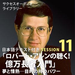 サクセスオーディオライブラリー ロバート・アレンの聴く!億万長者入門 SESSION11.夢と情熱―目的の持つパワー 日本語テキスト付き