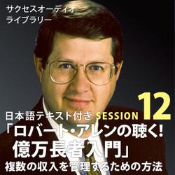 サクセスオーディオライブラリー ロバート・アレンの聴く!億万長者入門 SESSION12.複数の収入を管理するための方法 日本語テキスト付き