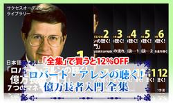 サクセスオーディオライブラリー ロバート・アレンの聴く!億万長者入門 全体版 日本語テキスト付き