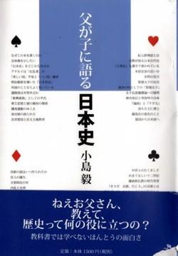 父が子に語る日本史の書影