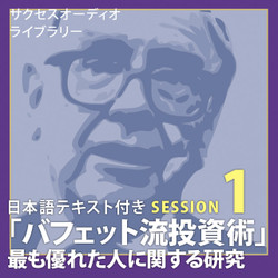 サクセスオーディオライブラリー バフエット流投資術 SESSION1.最も優れた人に関する研究 日本語テキスト付き