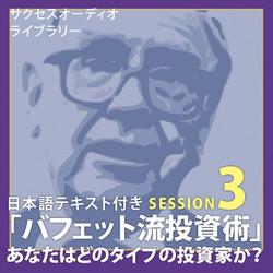 サクセスオーディオライブラリー バフエット流投資術 SESSION3.あなたはどのタイプの投資家か? 日本語テキスト付き