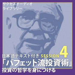 サクセスオーディオライブラリー バフエット流投資術 SESSION4.投資の哲学を身につける 日本語テキスト付き