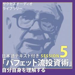 サクセスオーディオライブラリー バフエット流投資術 SESSION5.自分自身を理解する 日本語テキスト付き