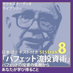 サクセスオーディオライブラリー バフエット流投資術 SESSION8.バフェットの投資の失敗からあなたが学び得ること 日本語テキスト付き