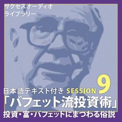 サクセスオーディオライブラリー バフエット流投資術 SESSION9.投資・富・バフェットにまつわる俗説 日本語テキスト付き