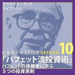 サクセスオーディオライブラリー バフエット流投資術 SESSION10.バフェットの後継者に学ぶ5つの投資原則 日本語テキスト付き