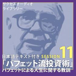 サクセスオーディオライブラリー バフエット流投資術 SESSION11.バフェットによる人生に関する教訓 日本語テキスト付き