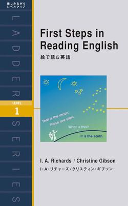 絵で読む英語(レベル1)