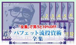 サクセスオーディオライブラリー バフエット流投資術 全体版 日本語テキスト付き