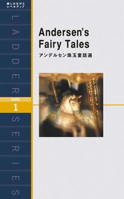 アンデルセン珠玉童話選(レベル1)
