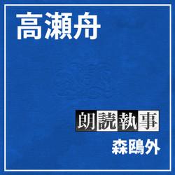 朗読執事~高瀬舟~