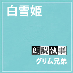 朗読執事~白雪姫~