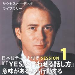 サクセスオーディオライブラリー 「YES」と言わせる話し方 SESSION1.意味があるから行動する 日本語テキスト付き