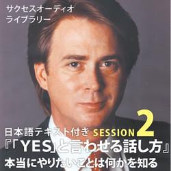 サクセスオーディオライブラリー 「YES」と言わせる話し方 SESSION2.本当にやりたいことは何かを知る 日本語テキスト付き